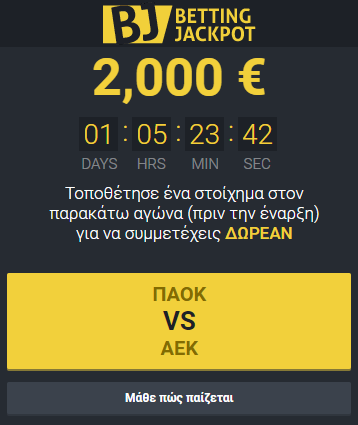 betting jackpot paok aek